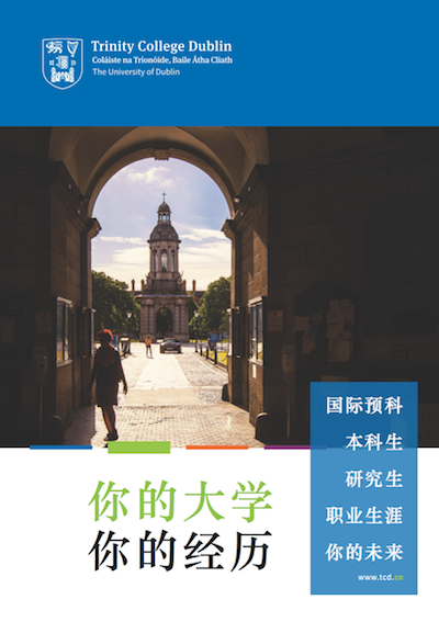 download TCD Chinese broshure